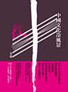 《中國文化冷風景》入圍2014台北國際書展「書展大獎」(缺書)