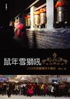 鼠年雪獅吼-2008年西藏事件大事紀