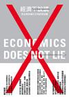 《經濟不說謊》入選99年國家文官學院「推薦圖書」