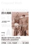 撲火飛蛾—一個美國傳教士親歷的台灣白色恐怖